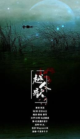 越人歌海報.jpg