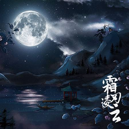 霜刃凌雲海報.jpg