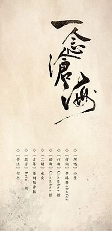 一念滄海海報.jpg