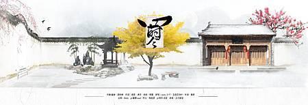 四時令海報.jpg