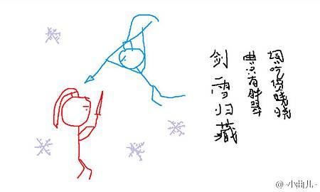 劍雪歸藏情境圖.jpg