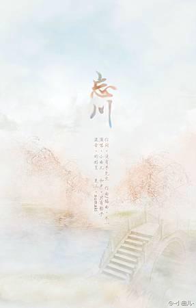 忘川海報.jpg