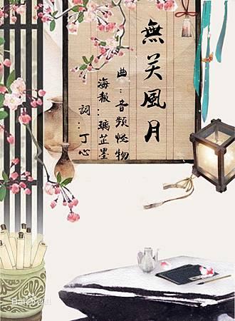 無關風月海報.jpg