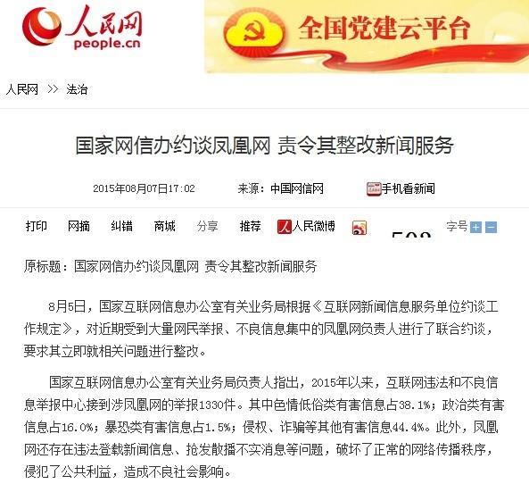 國家網信辦約談鳳凰網 責令其整改新聞服務