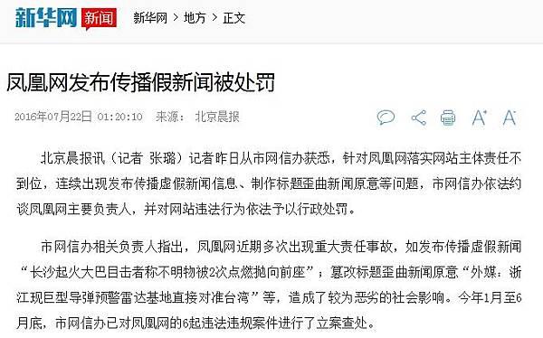 鳳凰網發布傳播假新聞被處罰