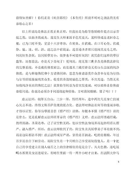 原則的奉告_頁面_05