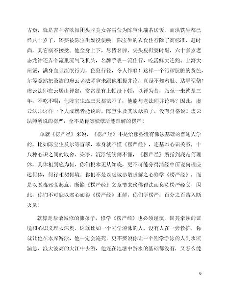 原則的奉告_頁面_06