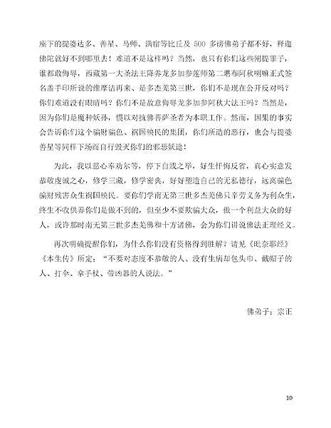 原則的奉告_頁面_10
