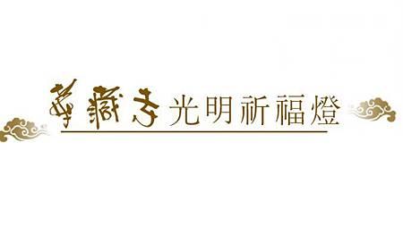 Hzsmails-use-華藏寺光明燈標籤L-678x381