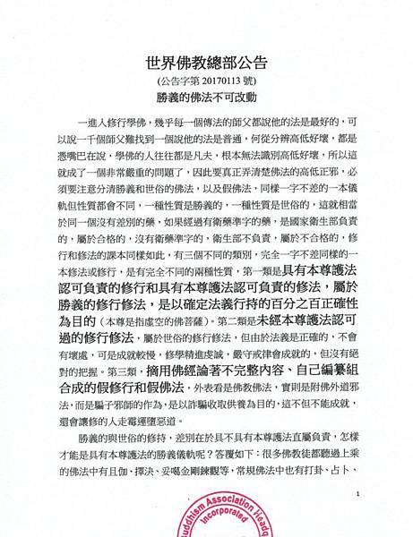 世界佛教總部公告-公告字第20170113號-勝義的佛法不可改動1-786x1024