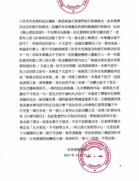 世界佛教總部公告-公告字第20170113號-勝義的佛法不可改動3-786x1024