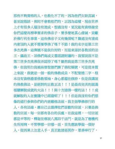 更正-聖德高僧們的重要答覆農曆正月初五:第五道答案_Page_2-791x1024