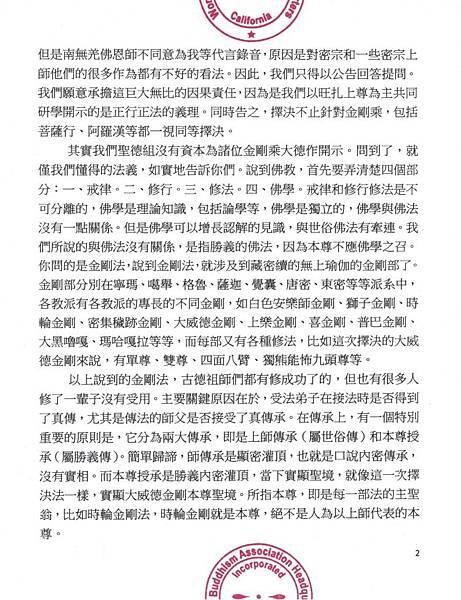 2世界佛教總部公告(公告字第20190101號)-786x1024