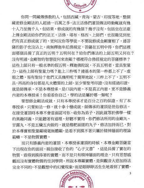 3世界佛教總部公告(公告字第20190101號)-786x1024