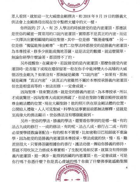 4世界佛教總部公告(公告字第20190101號)-786x1024