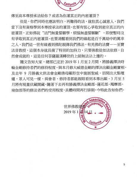 5世界佛教總部公告(公告字第20190101號)-786x1024