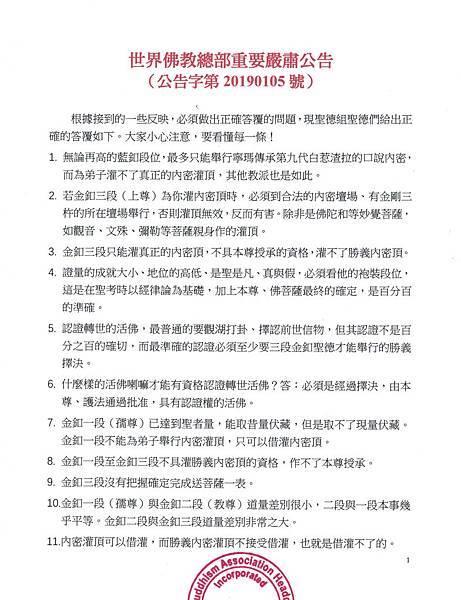 1A-世界佛教總部重要嚴肅公告(公告字第20190105號)