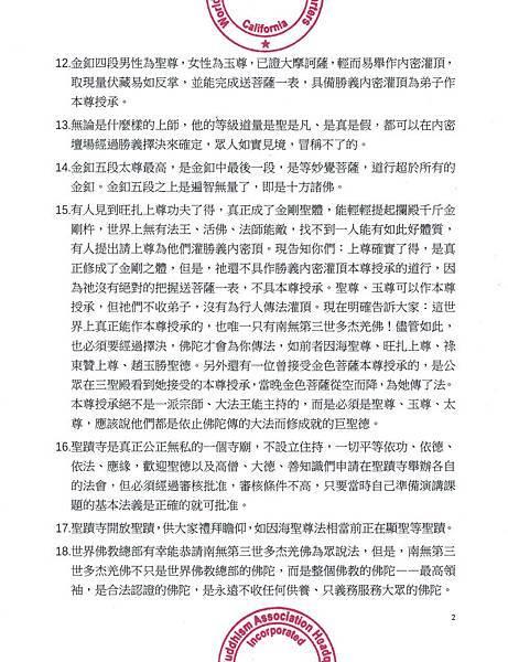 2A世界佛教總部重要嚴肅公告(公告字第20190105號)