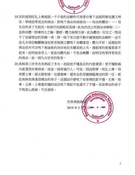 3世界佛教總部重要嚴肅公告(公告字第20190105號)