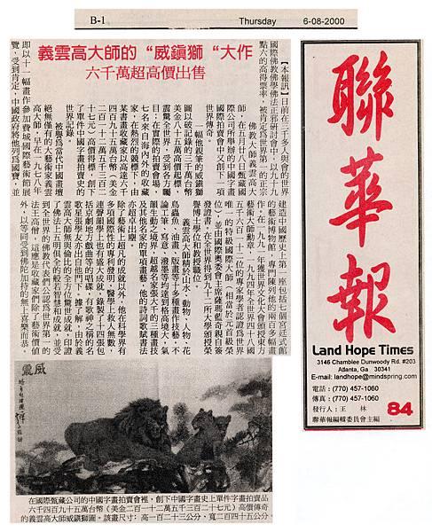 2000-06-08 聯華報(1).jpg