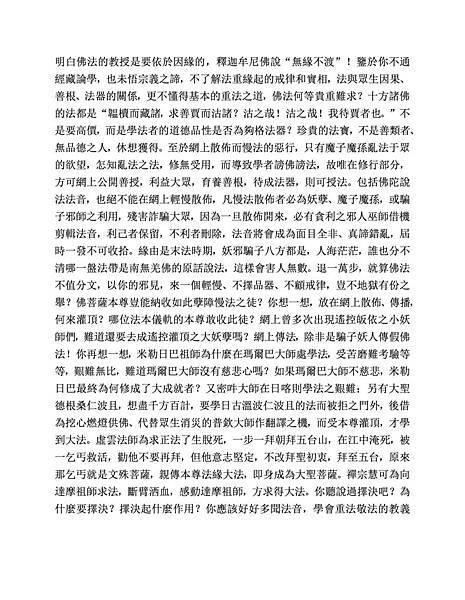 第三世多杰羌佛办公室第十九号说明2-1583x2048.jpg