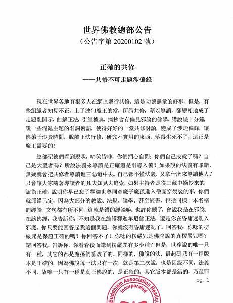 1-世界佛教總部公告(公告字第20200102號)-正確的共修——共修不可走題涉偏鋒-1571x2048.jpg