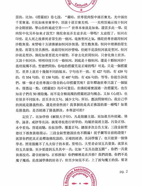 2-世界佛教總部公告(公告字第20200102號)-正確的共修——共修不可走題涉偏鋒-1571x2048.jpg