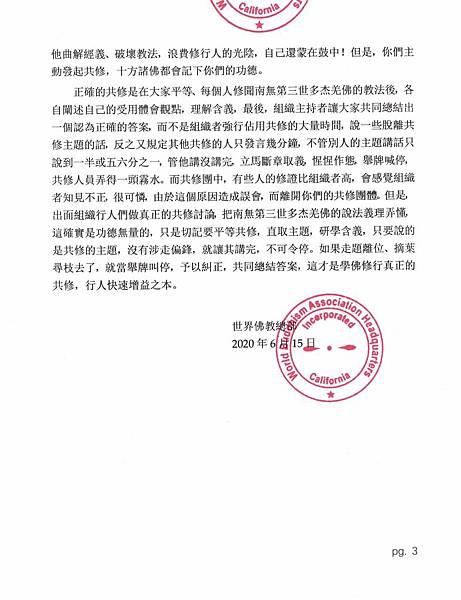 3-世界佛教總部公告(公告字第20200102號)-正確的共修——共修不可走題涉偏鋒-1571x2048.jpg