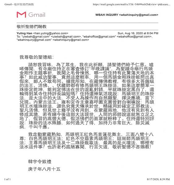 韓宇令來信諮詢_8-16-2020-1303x1536.jpg
