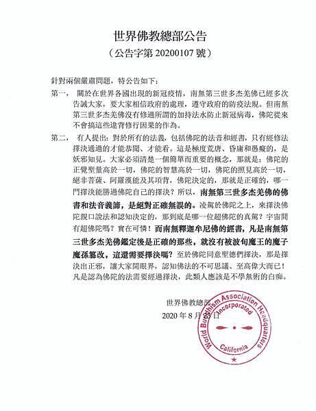 世界佛教總部公告(公告字第20200107號)-1572x2048 (1).jpg