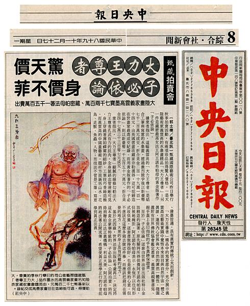 大陆画家义云高(H.H.-第三世多杰羌佛)墨宝七千两百万、藏密帕母法著一千五百万卖出 (1).png