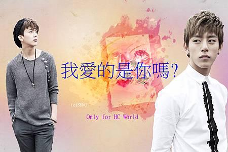 HC World-我愛的是你嗎