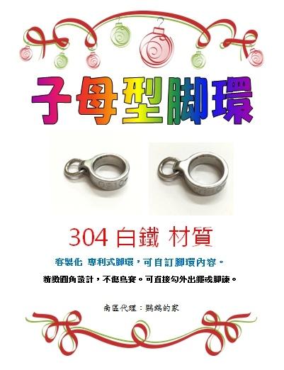 許財銘專利式腳環,客製化電話腳環