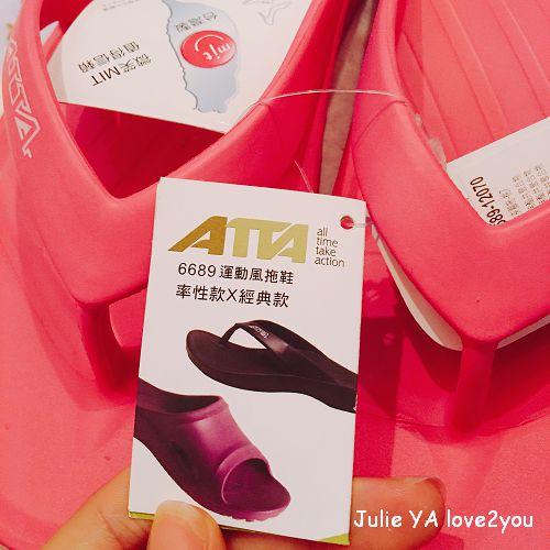 ATTA艾堤堤亞6689運動風拖鞋