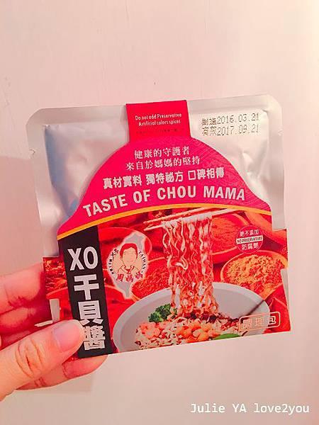 XO干貝醬