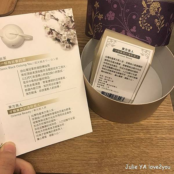 御奉複方茶_171121_0013.jpg