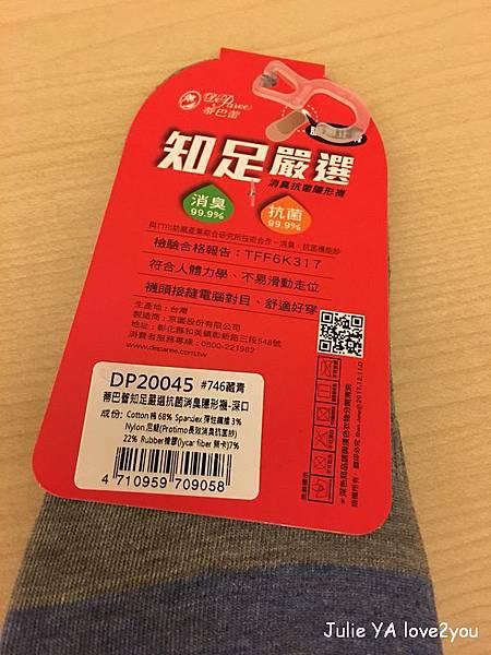 蒂巴蕾消臭抗菌隱形襪_180503_0002.jpg