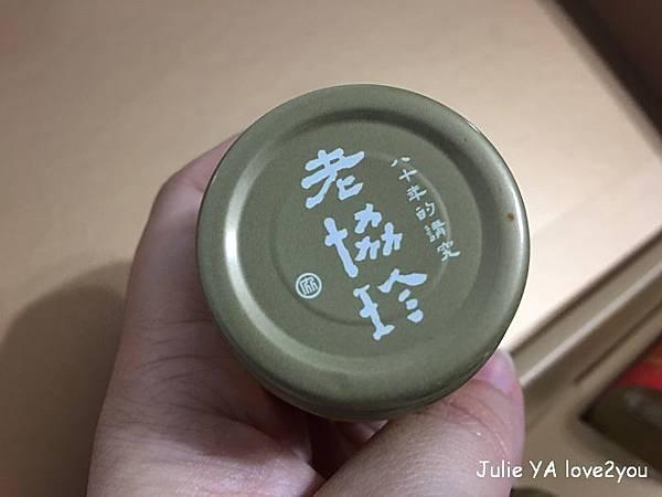 老協珍人嵾精_181008_0009.jpg
