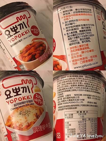 韓國yopokki辣炒年糕_181031_0021.jpg