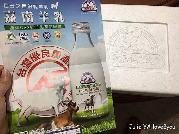 嘉南羊乳_181031_0015.jpg
