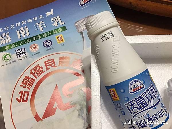 嘉南羊乳_181031_0012.jpg
