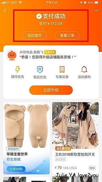 LINE購物淘寶_181108_0022.jpg