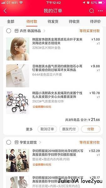 LINE購物淘寶_181108_0020.jpg