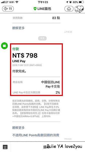 LINE購物淘寶_181108_0024.jpg