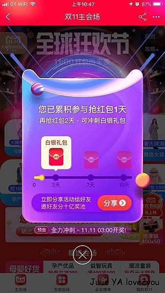 LINE購物淘寶_181108_0018.jpg