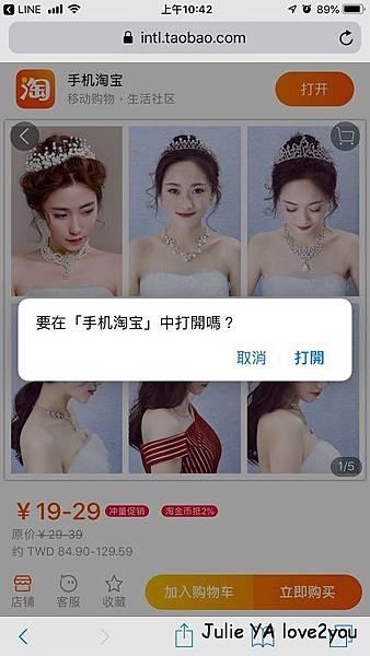 LINE購物淘寶_181108_0011.jpg