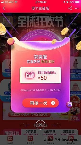 LINE購物淘寶_181108_0016.jpg