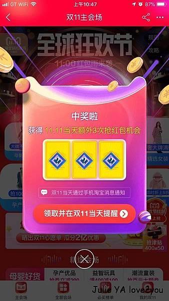 LINE購物淘寶_181108_0017.jpg