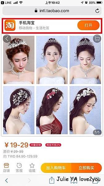 LINE購物淘寶_181108_0010.jpg