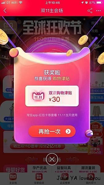 LINE購物淘寶_181108_0015.jpg